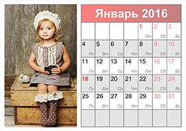 сделать календарь со своими фотографиями img-1