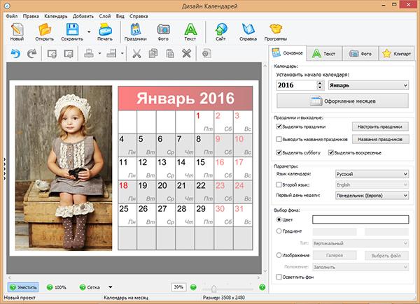сделать календарь со своими фотографиями - фото 2