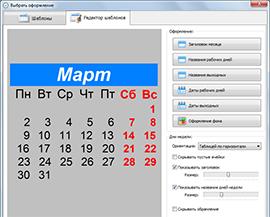 Создание календаря