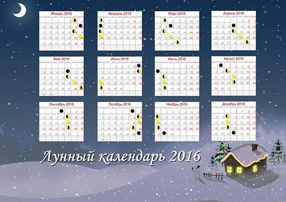 лунный календарь скачать