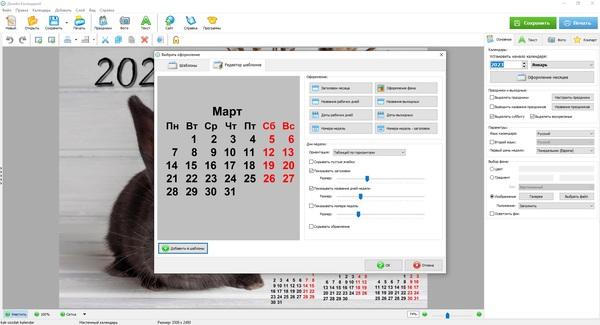 Редактирование элементов календаря