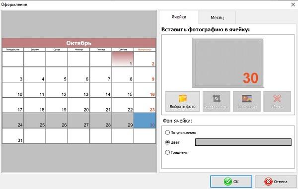 Календарь для учителя своими руками