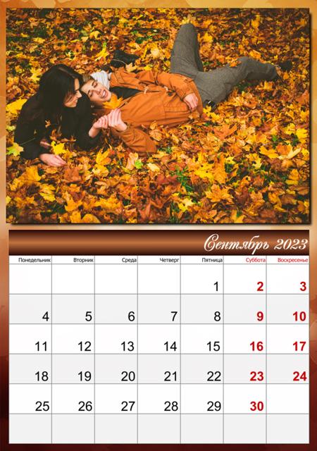 Полная версия календарь